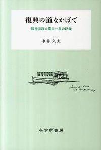 復興の道なかばで / 阪神淡路大震災一年の記録