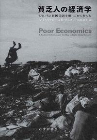 貧乏人の経済学 / もういちど貧困問題を根っこから考える
