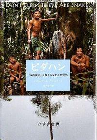 ピダハン / 「言語本能」を超える文化と世界観