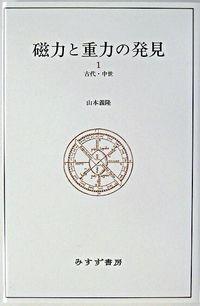 磁力と重力の発見 1(古代・中世)