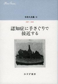 中井久夫集10――認知症に手さぐりで接近する 2007-2009
