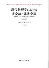 現代物理学における決定論と非決定論 [改訳新版]