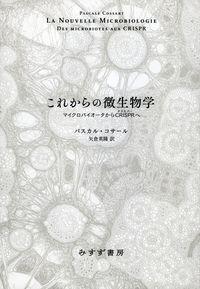 これからの微生物学