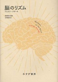 脳のリズム