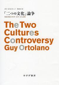 「二つの文化」論争