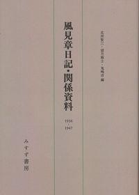 風見章日記・関係資料 新装版