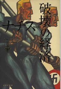 ナチス 破壊の経済 1923-1945