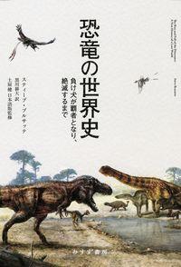 恐竜の世界史