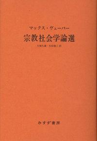 宗教社会学論選 【新装版】