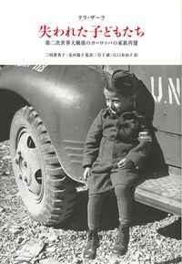 失われた子どもたち 第二次世界大戦後のヨーロッパの家族再建