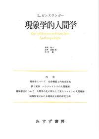 現象学的人間学 新装版 講演と論文1