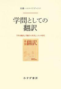 学問としての翻訳