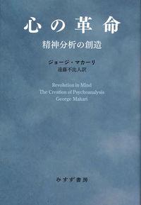 心の革命 精神分析の創造
