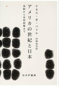 アメリカの世紀と日本