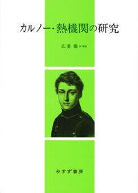 カルノー・熱機関の研究 【新装版】