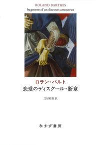 恋愛のディスクール・断章【新装版】