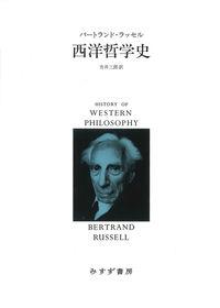 西洋哲学史【新装合本】