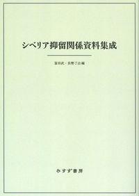 シベリア抑留関係資料集成[新装版]