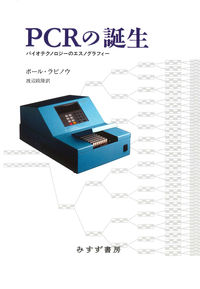 PCRの誕生 : 新装版 バイオテクノロジーのエスノグラフィー