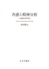 共感と精神分析 心理歴史学的研究