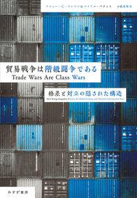 貿易戦争は階級闘争である
