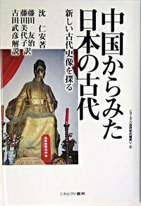 中国からみた日本の古代 : 新しい古代史像を探る