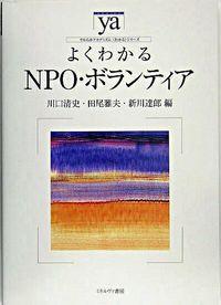 よくわかるNPO・ボランティア