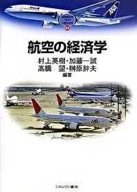 航空の経済学 Minerva text library ; 44