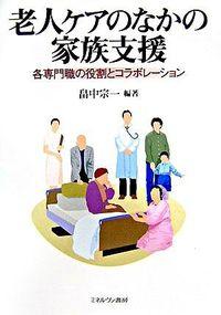 老人ケアのなかの家族支援 各専門職の役割とコラボレーション