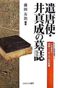 遣唐使・井真成の墓誌 : いのまなり市民シンポジウムの記録