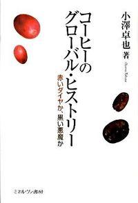 コーヒーのグローバル・ヒストリー / 赤いダイヤか、黒い悪魔か