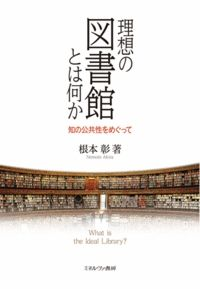 理想の図書館とは何か / 知の公共性をめぐって
