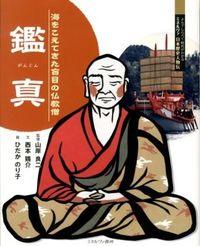 鑑真 : 海をこえてきた盲目の仏教僧