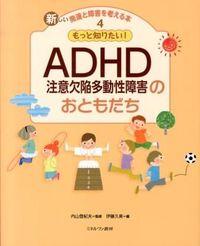 新しい発達と障害を考える本 4