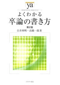 よくわかる卒論の書き方 第2版 / electronic bk やわらかアカデミズム・「わかる」シリーズ