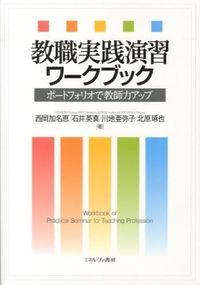 教職実践演習ワークブック ポートフォリオで教師力アップ