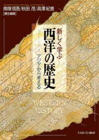 新しく学ぶ西洋の歴史 / アジアから考える