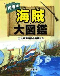世界の海賊大図鑑 2