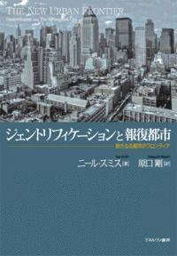 ジェントリフィケーションと報復都市 / 新たなる都市のフロンティア
