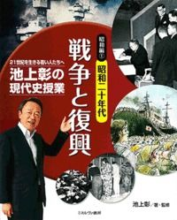 池上彰の現代史授業昭和編 1(昭和20年代) / 21世紀を生きる若い人たちへ