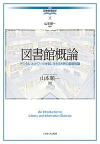 図書館概論