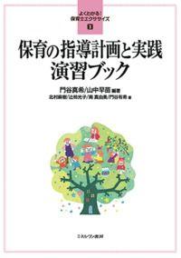 保育の指導計画と実践演習ブック よくわかる!保育士エクササイズ ; 1