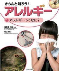 きちんと知ろう!アレルギー 1