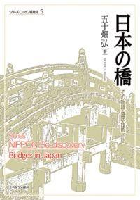 日本の橋 / その物語・意匠・技術