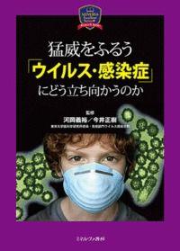 猛威をふるう「ウイルス・感染症」にどう立ち向かうのか