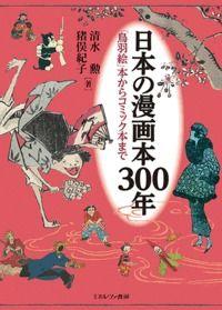 日本の漫画本300年