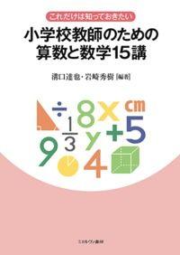 これだけは知っておきたい 小学校教師のための算数と数学15講