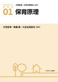 保育原理 アクティベート保育学 / 汐見稔幸, 大豆生田啓友監修 ; 01
