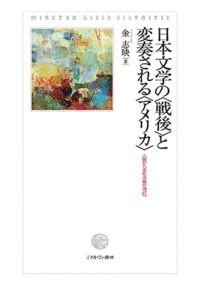 日本文学の〈戦後〉と変奏される〈アメリカ〉
