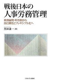 戦後日本の人事労務管理